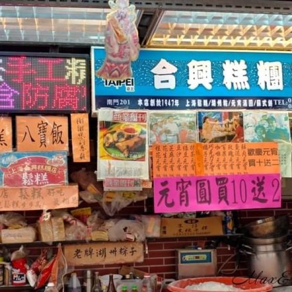 台北市 餐飲 台式料理 上海合興糕糰店