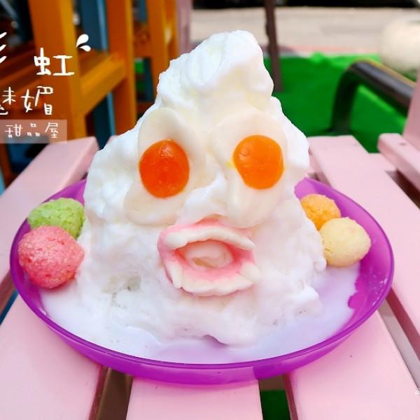 台中市 餐飲 飲料‧甜點 冰店 彩虹魅媚甜品屋