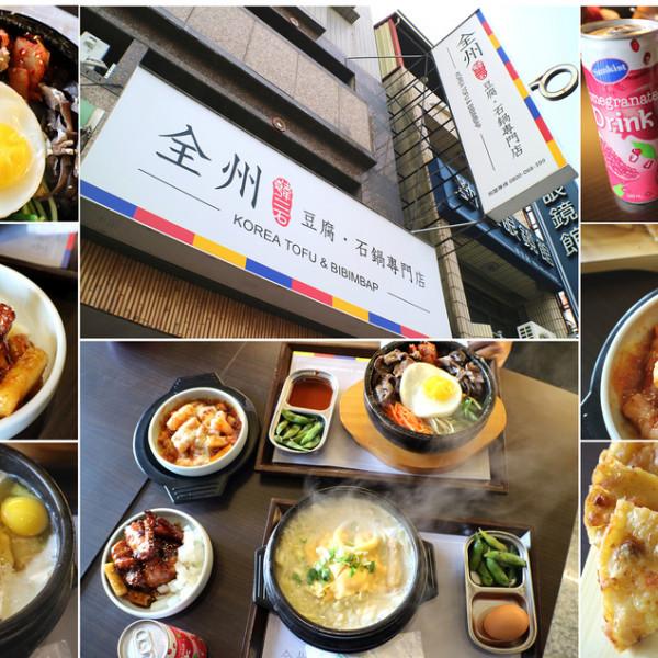 嘉義市 餐飲 韓式料理 全州韓二石-豆腐.石鍋專門店