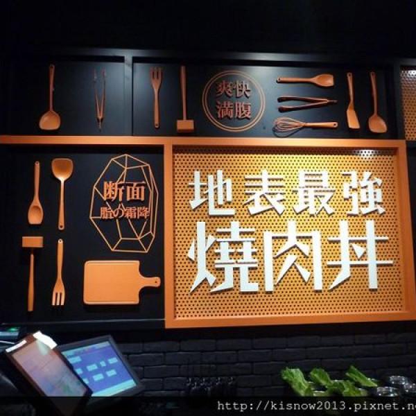 台北市 餐飲 多國料理 其他 開丼 燒肉vs丼飯 (南港環球店)