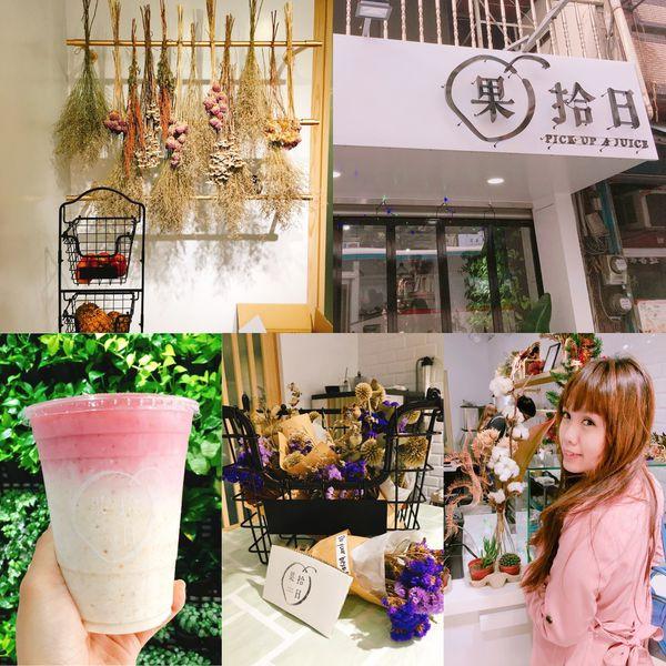 新竹市 餐飲 飲料‧甜點 飲料‧手搖飲 果拾日
