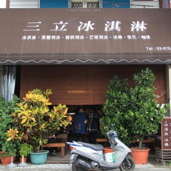 花蓮縣 餐飲 飲料‧甜點 冰店 三立冰淇淋