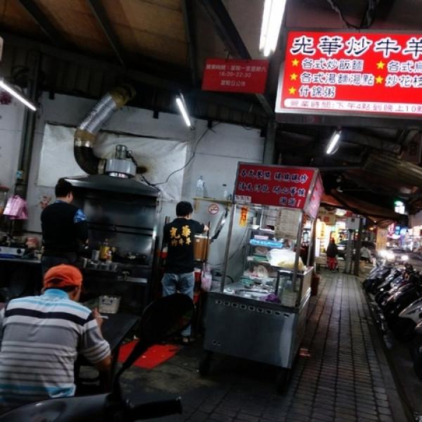 新北市 餐飲 台式料理 光華炒牛羊肉