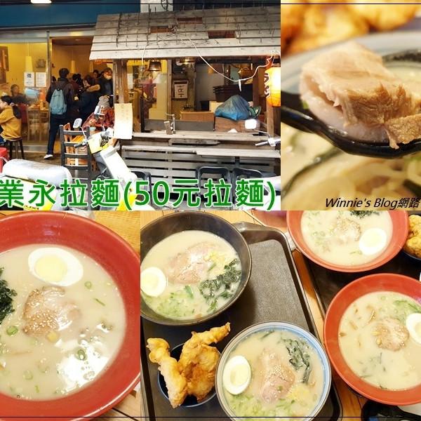 桃園市 餐飲 日式料理 拉麵‧麵食 南崁50元幸福拉麵