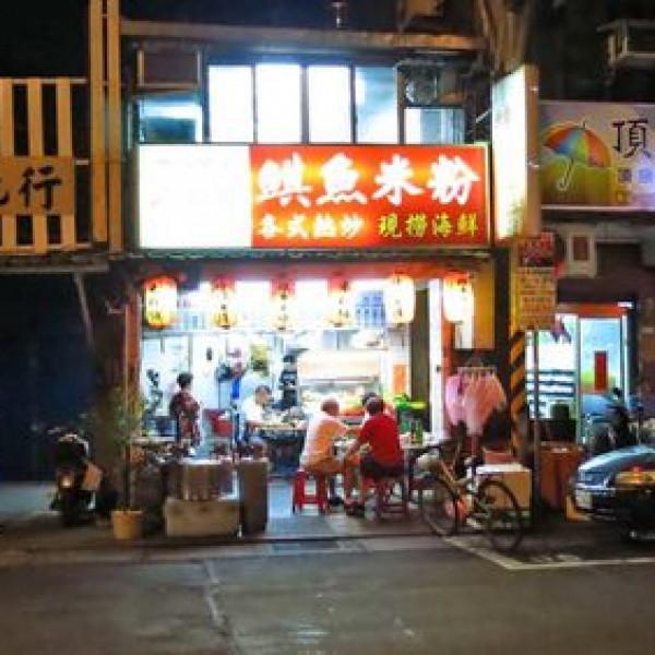 台北市 餐飲 台式料理 米粉伯鯕魚米粉