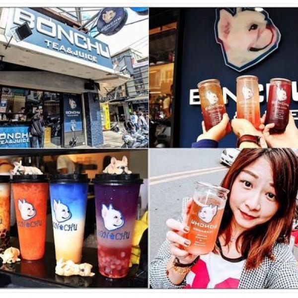 桃園市 餐飲 飲料‧甜點 飲料‧手搖飲 BONCHu 創意鮮果茶飲