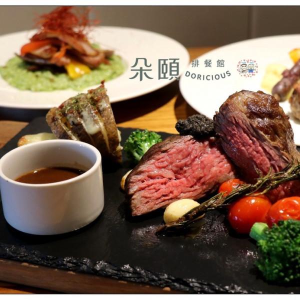 台北市 餐飲 美式料理 朵頤排餐館 Doricious