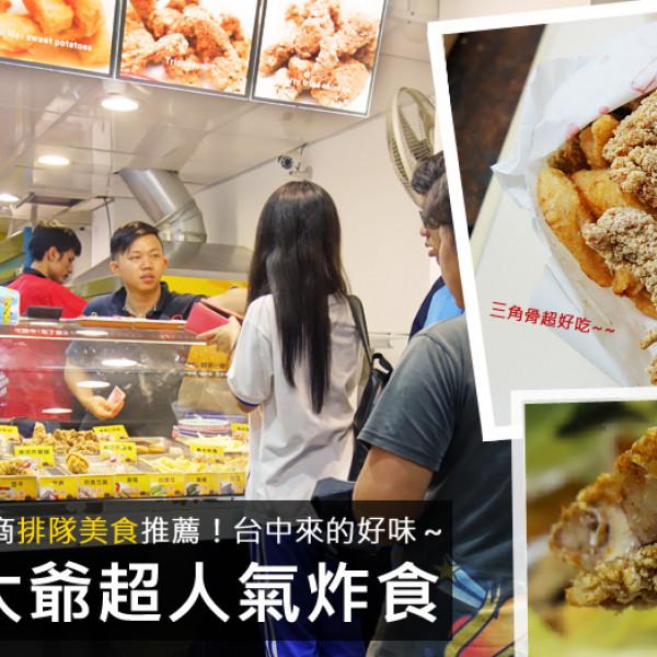 台北市 餐飲 台式料理 雞大爺-松山寧安店
