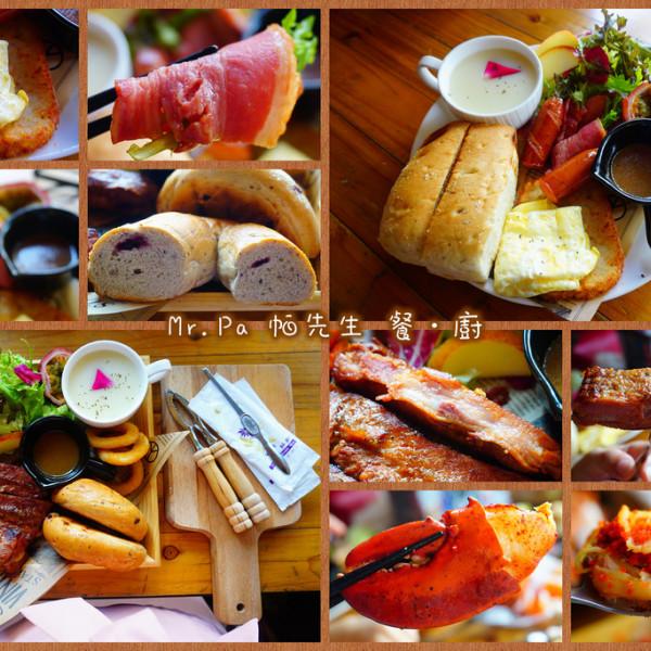 高雄市 餐飲 多國料理 多國料理 Mr.Pa 帕先生 餐‧廚