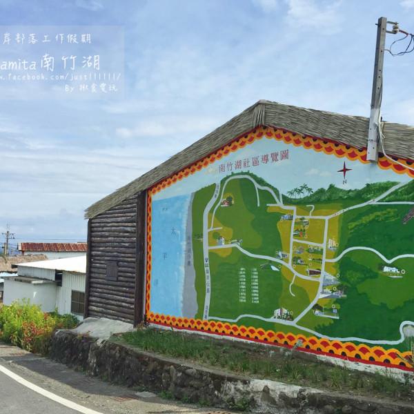 台東縣 觀光 觀光景點 南竹湖部落