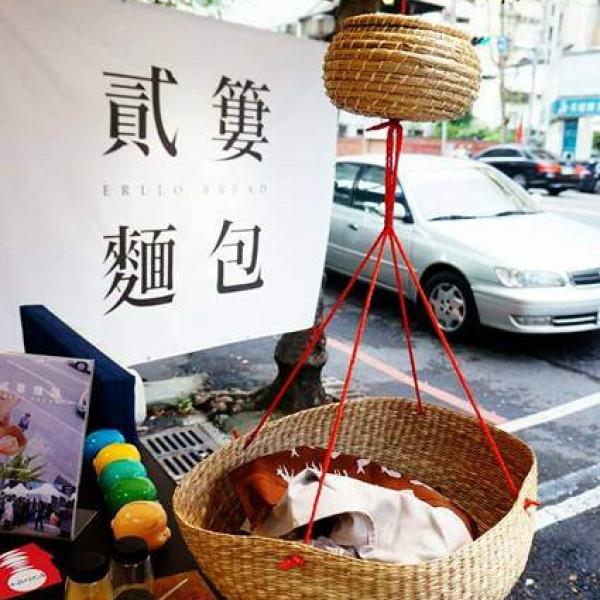 台中市 餐飲 糕點麵包 貳簍麵包 ERLLO BREAD