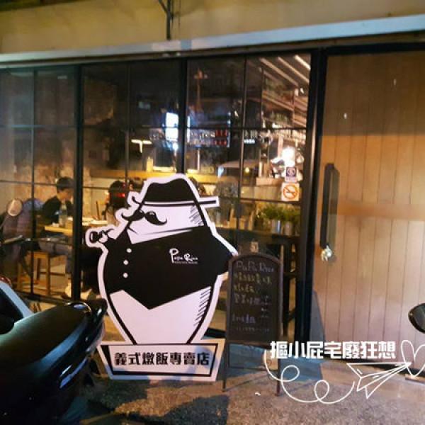 台北市 餐飲 義式料理 PaPa Rice義大利燉飯專賣店