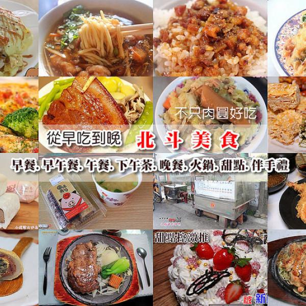彰化縣 餐飲 中式料理 彰化北斗-從早吃到晚