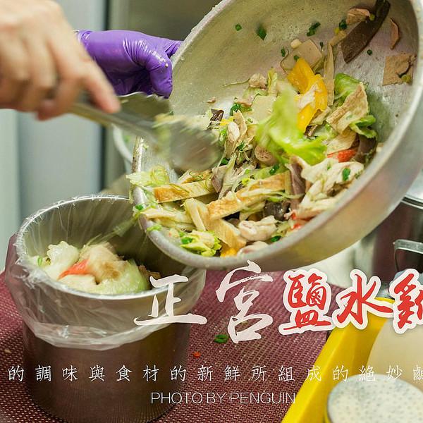台南市 美食 攤販 攤販其他 正宮鹽水雞