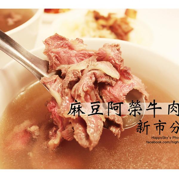 台南市 餐飲 麵食點心 阿榮牛肉湯-新市分店