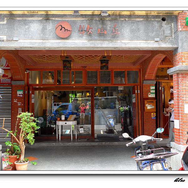 台北市 餐飲 多國料理 多國料理 牧山丘 MuHills