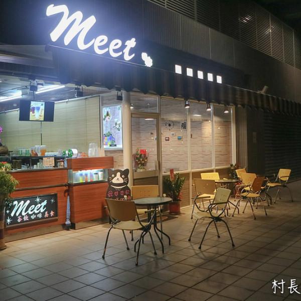 高雄市 餐飲 飲料‧甜點 甜點 MEET複合式餐廳