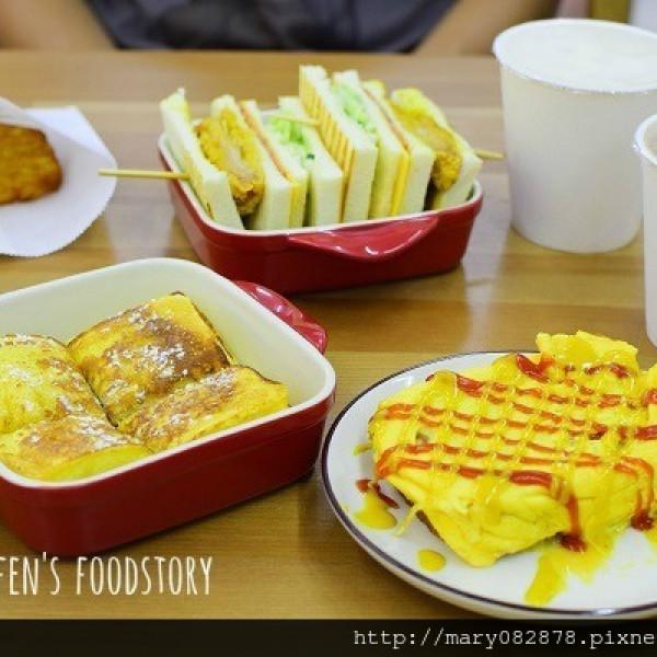 台北市 餐飲 早.午餐、宵夜 西式早餐 晨食 早餐