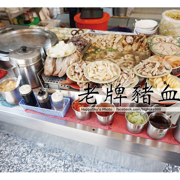 高雄市 餐飲 台式料理 老牌豬血湯