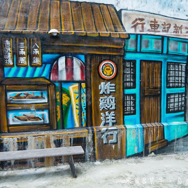 台南市 餐飲 速食 速食餐廳 炸雞洋行