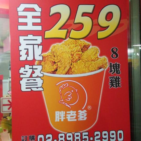 新北市 餐飲 速食 速食餐廳 胖老爹美式炸雞