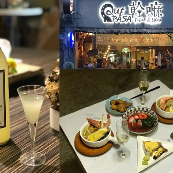 台北市 餐飲 多國料理 其他 幹嘛Qué Pasa西班牙餐酒館