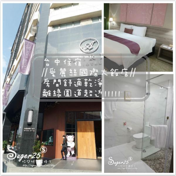 台中市 住宿 商務旅館 愛麗絲國際大飯店(臺中市旅館366號)