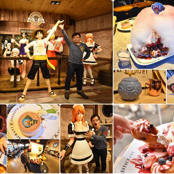 台北市 餐飲 多國料理 其他 ONE PIECE RESTAURANT 海賊王主題餐廳海外一號店