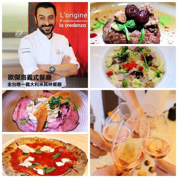 台北市 美食 餐廳 異國料理 義式料理 L'origine La Credenza 歐傑洛義式餐廳