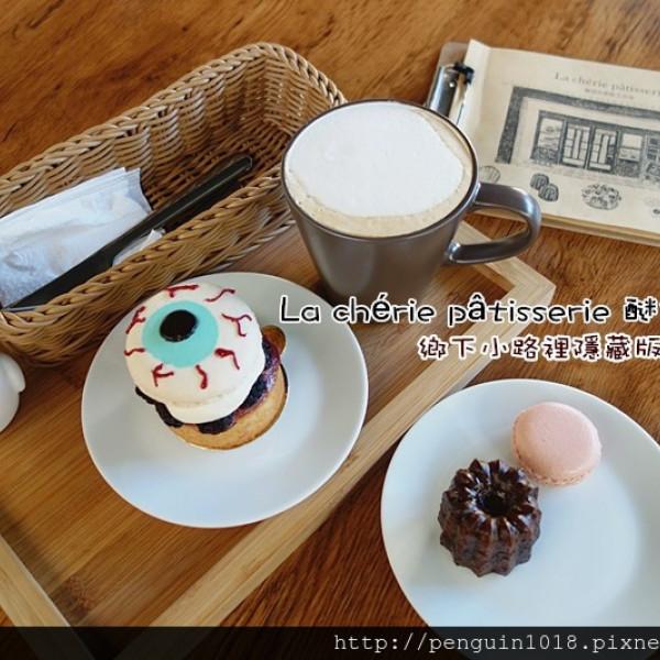 彰化縣 餐飲 飲料‧甜點 甜點 La chérie pâtisserie 醚頌坊甜點