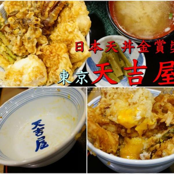 台南市 美食 餐廳 異國料理 日式料理 天吉屋 (台南店)