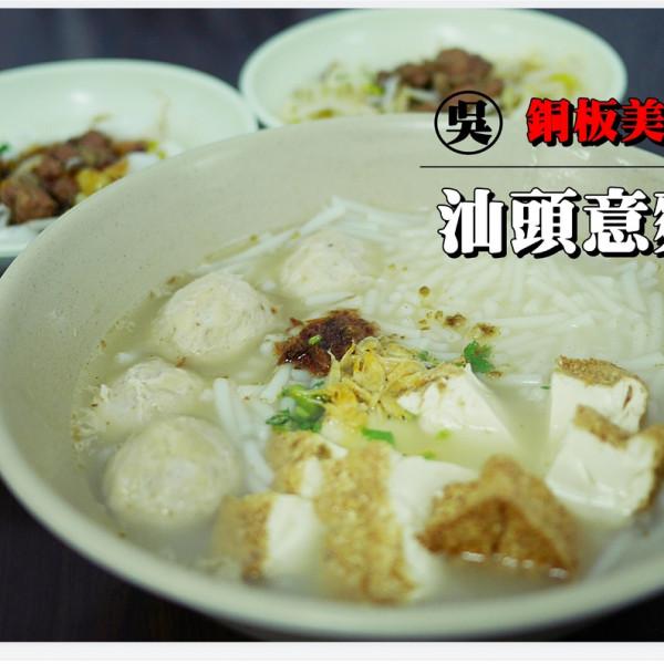 新北市 餐飲 台式料理 亞東汕頭意麵