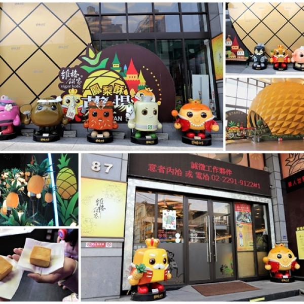 新北市 休閒旅遊 景點 觀光工廠 維格餅家鳳梨酥夢工場