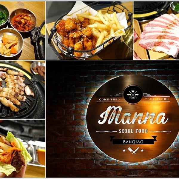 新北市 餐飲 燒烤‧鐵板燒 燒肉燒烤 MANNA 만나 韓式烤肉專門店