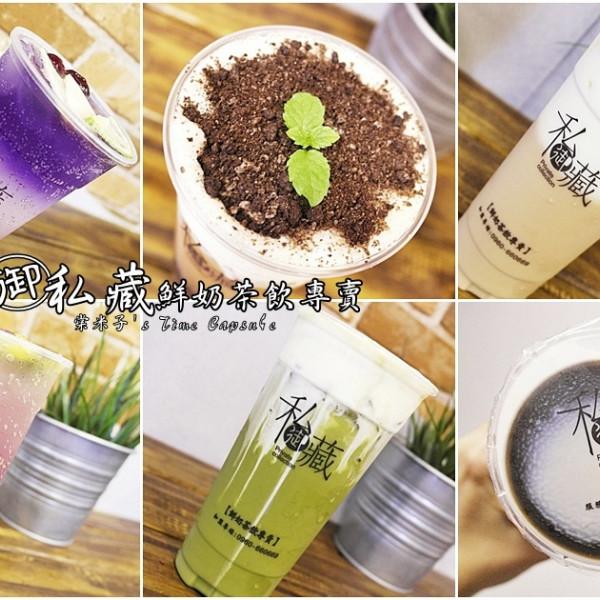 台南市 餐飲 茶館 御私藏鮮奶茶專賣店(安平店)
