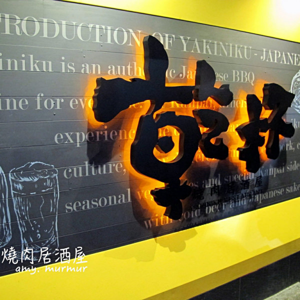 台北市 餐飲 燒烤‧鐵板燒 燒肉燒烤 乾杯 敦南店