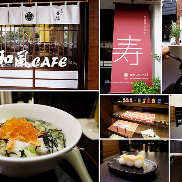 台中市 餐飲 日式料理 寿堂 和風cafe