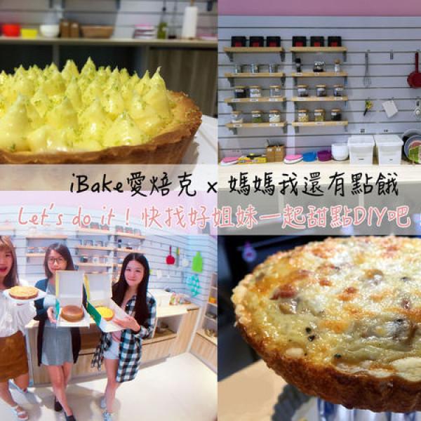 台南市 餐飲 糕點麵包 ibake愛焙克 烘焙DIY