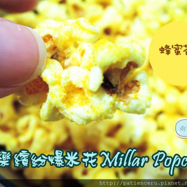 新竹市 購物 特色商店 米樂爆米
