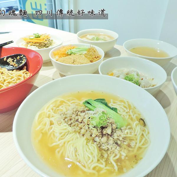 台北市 餐飲 中式料理 黑哥勾魂麵