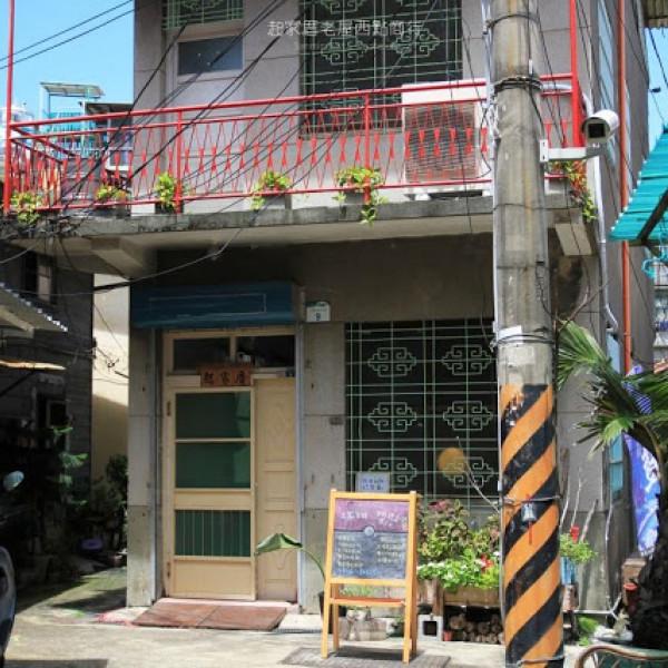 高雄市 餐飲 飲料‧甜點 飲料‧手搖飲 起家厝老屋西點商行 Ki-Que-Tsu Old House Sweets