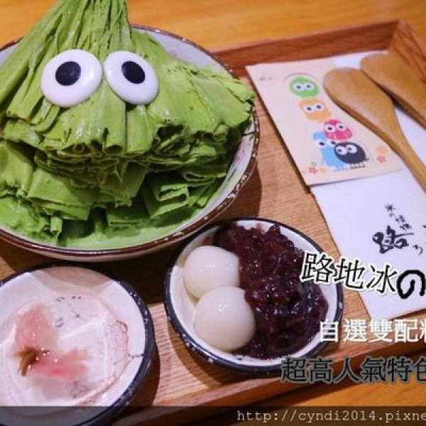 台中市 餐飲 飲料‧甜點 冰店 路地冰の怪物