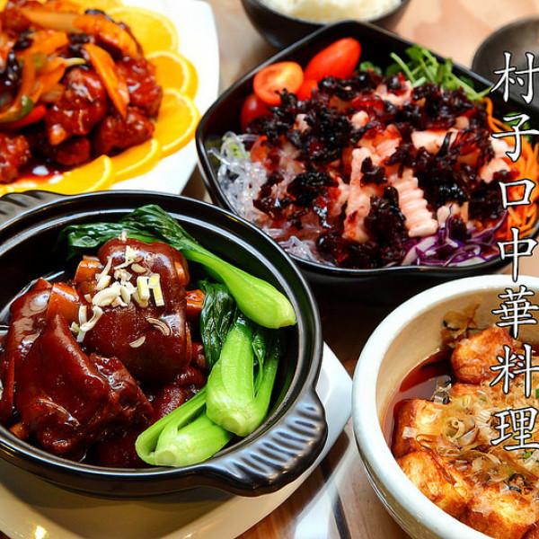 台北市 餐飲 中式料理 村子口中華料理