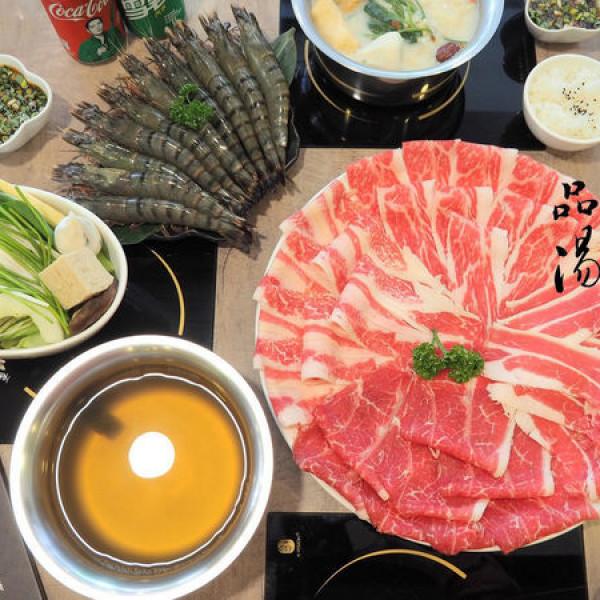 台北市 餐飲 鍋物 火鍋 品湯。白色麻辣鍋專賣店