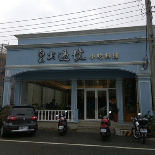 雲林縣 餐飲 台式料理 皇虫過境-在地小吃