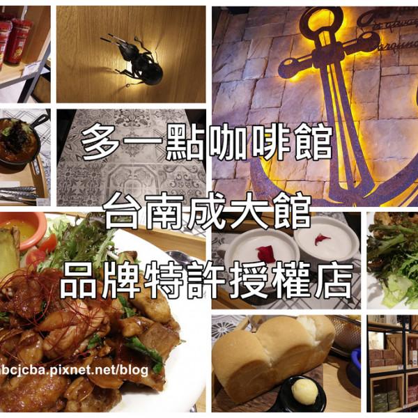 台南市 餐飲 咖啡館 多一點咖啡館(台南成大館)品牌特許授權店