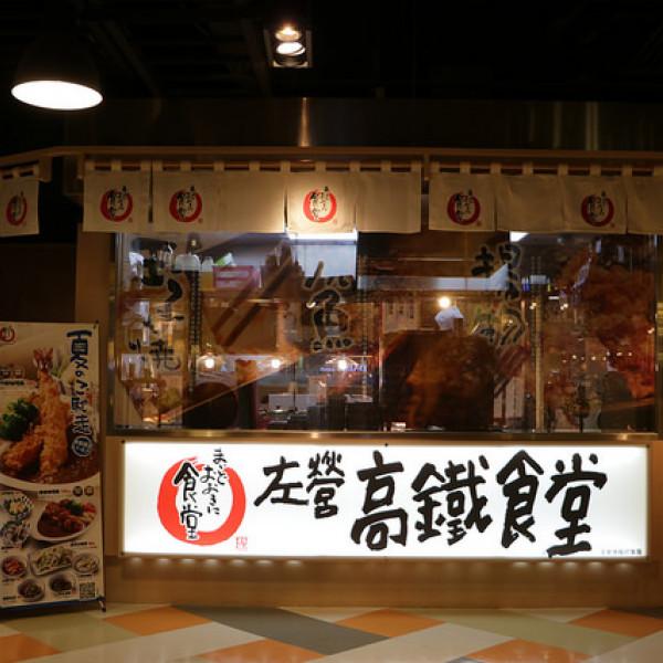 高雄市 餐飲 日式料理 左營高鐵食堂