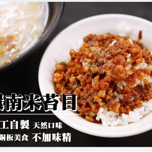 新北市 餐飲 台式料理 環南米苔目