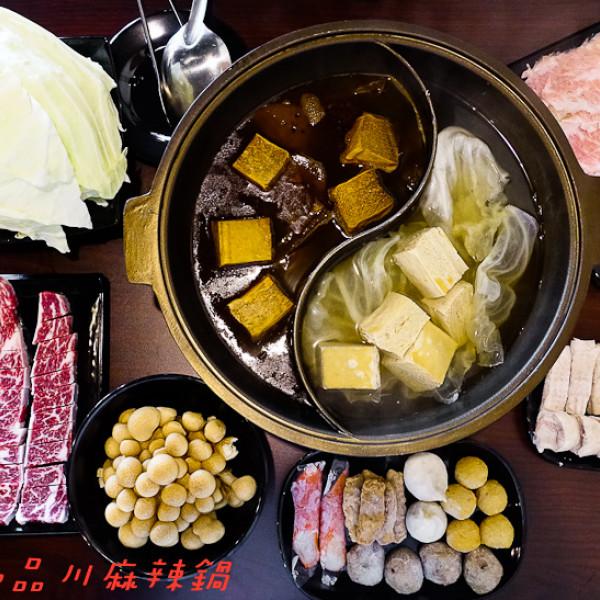 台南市 餐飲 鍋物 火鍋 御品川 麻辣·鴛鴦火鍋