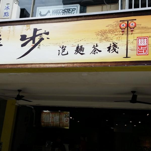 高雄市 餐飲 早.午餐、宵夜 中式早餐 蠻步泡麵茶棧